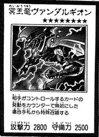 File:VanDalgyontheDarkDragonLord-JP-Manga-R.jpg