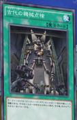 AncientGearInspection-JP-Anime-AV