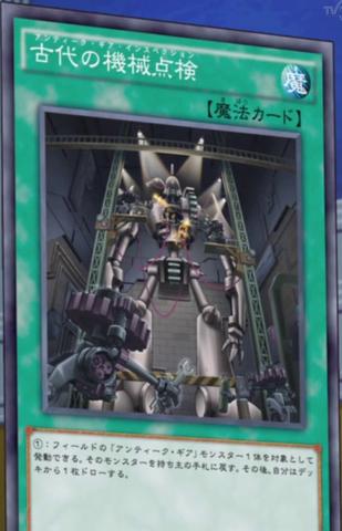 File:AncientGearInspection-JP-Anime-AV.png