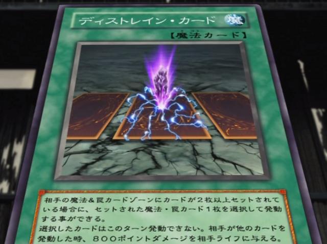 File:CardofDistrain-JP-Anime-5D.png