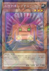 ConstructionTrainSignalRed-JP-Anime-AV