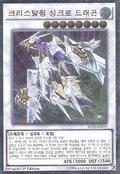 CrystalWingSynchroDragon-SHVI-KR-UtR-1E