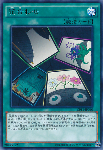 File:FlowerGathering-CPF1-JP-R.png