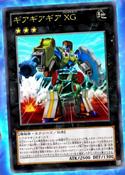 GeargiagearGigantXG-DS14-JP-OP