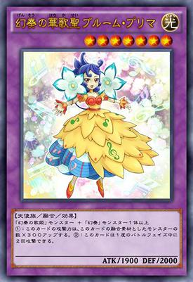 Genso no Hanakasei Burumu Purima ARCV