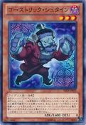 GhostrickStein-SHSP-JP-C