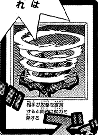 File:InfiniteDismissal-JP-Manga-DM.png