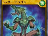 Lesser Dragon (Rush Duel)