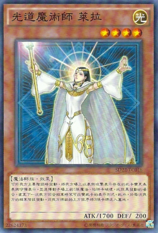 File:LylaLightswornSorceress-SD22-TC-C.png