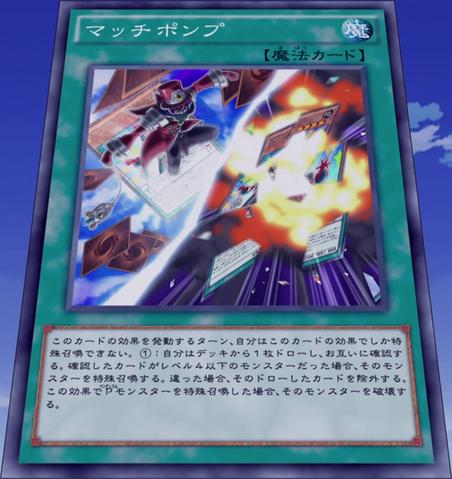 File:MatchPump-JP-Anime-AV.png