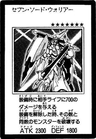 File:SevenSwordsWarrior-JP-Manga.jpg