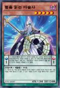 StargazerMagician-SD31-KR-UE-OP