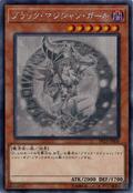 DarkMagicianGirl-DP23-JP-HGR