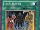 Dimension Fusion Destruction (anime)