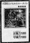 DoomcaliberKnight-JP-Manga-MW