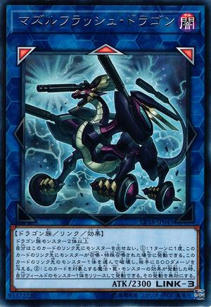 FlashChargeDragon-CP18-JP-R