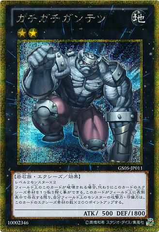 File:GachiGachiGantetsu-GS05-JP-GScR.png