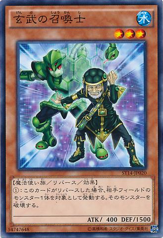 File:GreenTurtleSummoner-ST14-JP-C.png