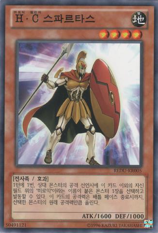 File:HeroicChallengerSpartan-REDU-KR-C-UE.png
