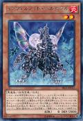 InfernoidAntra-SECE-JP-R
