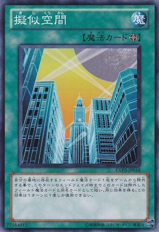 File:PseudoSpace-EXP3-JP-NR.jpg