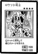 RocketWarrior-JP-Manga-DM