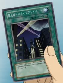 Skyscraper-JP-Anime-GX-2