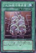 ACellIncubator-GLAS-JP-C