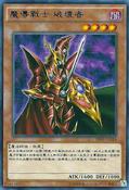 BreakertheMagicalWarrior-SP03-TC-R