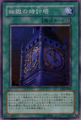 ClockTowerPrison-EOJ-JP-SR
