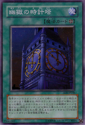 File:ClockTowerPrison-EOJ-JP-SR.jpg