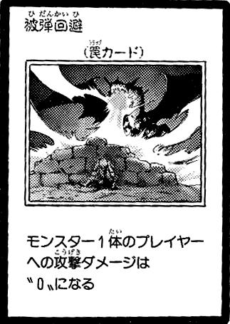 File:EvasionUnderFire-JP-Manga-GX.jpg