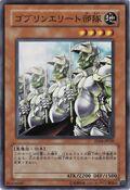 GoblinEliteAttackForce-EE04-JP-SR
