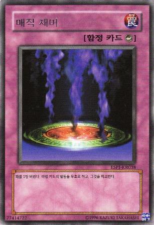 File:MagicJammer-ESP1-KR-R-UE.png