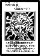 MaskofAccursed-JP-Manga-DM