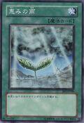 RainofMercy-BE1-JP-C