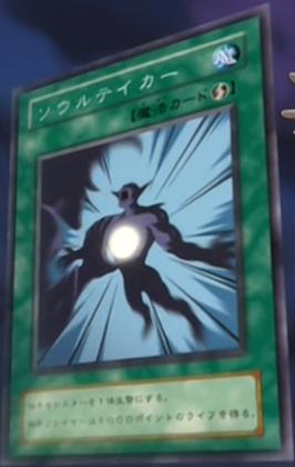 File:SoulTaker-JP-Anime-DM.png