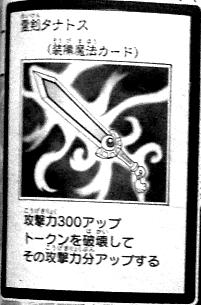 File:SpiritSwordThanatos-JP-Manga-5D.png