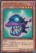 TrapEater-DE03-JP-C