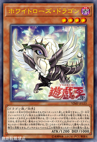 YuGiOh! TCG karta: White Rose Dragon
