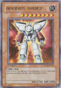 Armoroid-PP02-KR-UR-1E