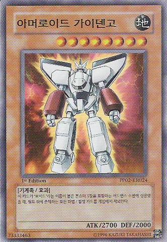 File:Armoroid-PP02-KR-UR-1E.png