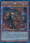 BlasterDragonRulerofInfernos-LTGY-TC-ScR