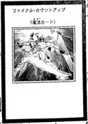 File:FinalCountup-JP-Manga-ZX.png