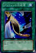 GryphonsFeatherDuster-307-JP-C