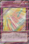 HarpiesFeatherStorm-20AP-JP-OP
