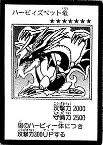 File:HarpiesPetDragon-JP-Manga-DM.png