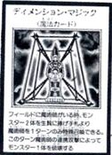 MagicalDimension-JP-Manga-R