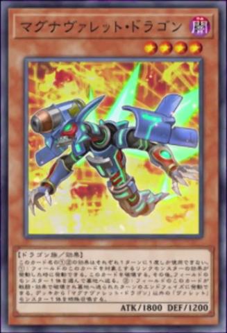 File:MagnarokketDragon-JP-Anime-VR.png
