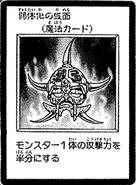 MaskofWeakness-JP-Manga-DM